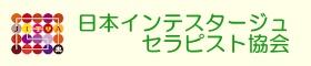 日本インテスタージュセラピスト協会
